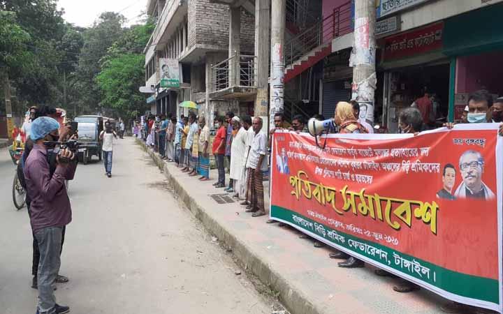 টাঙ্গাইলে বিড়ি শ্রমিকদের প্রতিবাদ সমাবেশ