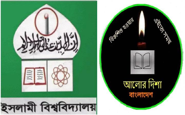 আলোর দিশা বাংলাদেশ ইবি শাখার পূর্ণাঙ্গ কমিটি ঘোষণা