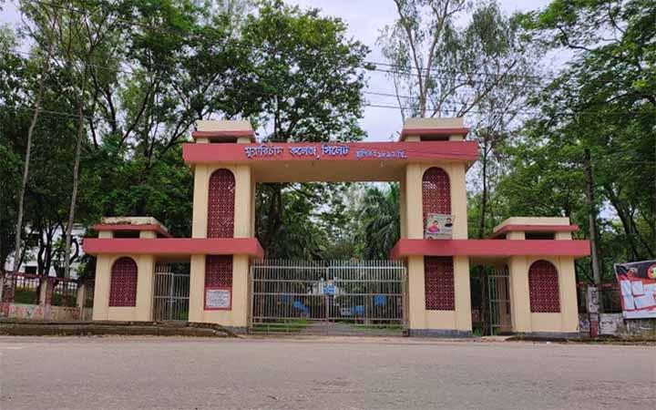 এমসি কলেজের চার শিক্ষার্থীর ছাত্রত্ব সাময়িক বাতিল