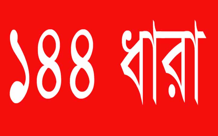 টাঙ্গাইলে মৃত্যুবার্ষিকী পালন নিয়ে ১৪৪ ধারা